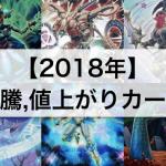 【遊戯王】2018年 高騰,値上がりしたカードまとめ【値段相場,価格変動】