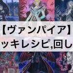 【ヴァンパイア デッキまとめ】大会優勝デッキレシピ, 回し方, 相性の良いカード考察!