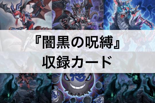 【ストラクチャーデッキR 闇黒の呪縛】全収録カードリスト,新規/再録カード