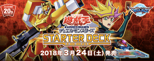 スターターデッキ2018 starter deck 2018