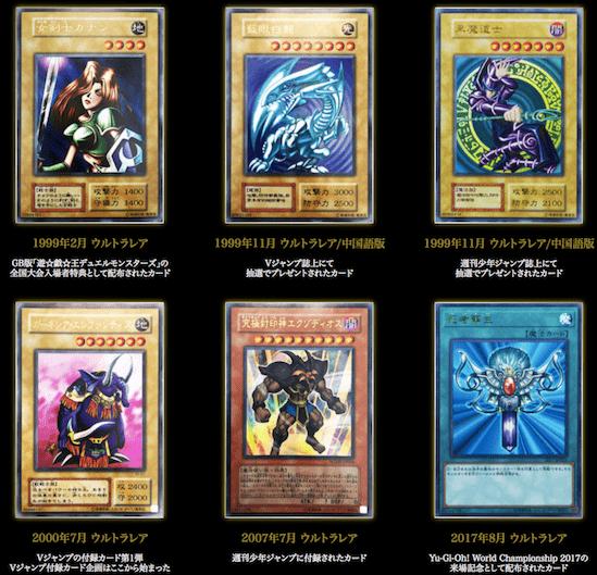 「スターターデッキ2018」秘蔵カード6種