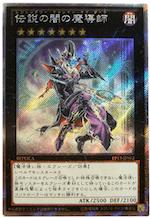 伝説の闇の魔導師(レジェンダリー・ドラゴン・オブ・ホワイト)