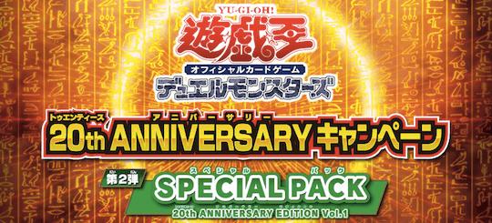 「スペシャルパック 20th アニバーサリーエディション Vol.1」の全収録カードリスト