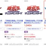 【予約まとめ】『ストラクチャーデッキ マスター・リンク』通販サイト最安値比較!【6月23日発売】