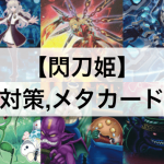 【閃刀姫(せんとうき)デッキ】対策,メタカード13枚まとめ!