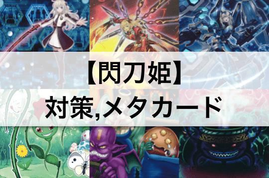 『閃刀姫(せんとうき)』デッキ対策,メタカード
