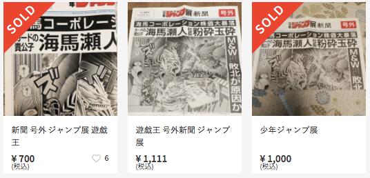メルカリ「週刊少年ジャンプ展」の号外新聞