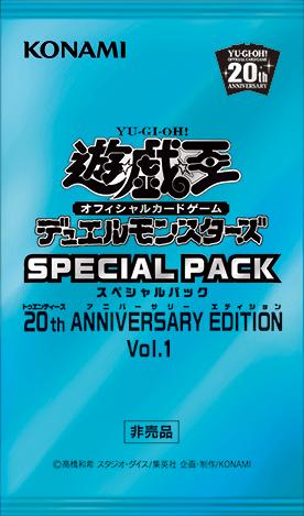 スペシャルパック 20th アニバーサリーエディション Vol.1