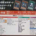 【遊戯王】「スターターデッキ2018」フラゲ! 全収録カード45種,秘蔵レアカード31種判明!