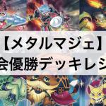 【遊戯王 環境】『メタルマジェスぺクター』デッキ: 大会優勝デッキレシピ,回し方を解説,考察!