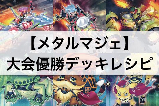 『メタルマジェスぺクター』デッキ: 大会優勝デッキレシピ,回し方