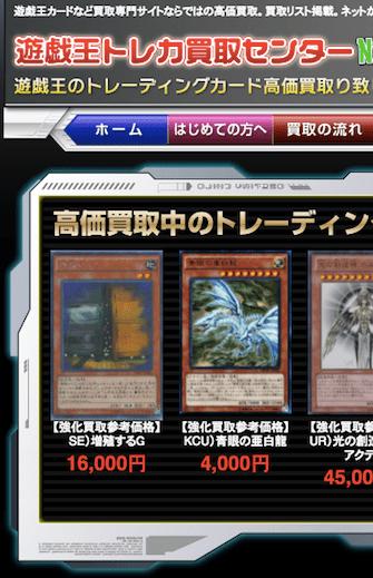 遊戯王カード おすすめ買取サイト NextOne(ネクストワン)