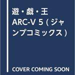 【予約まとめ】『遊戯王ARC-V コミックス5巻』通販サイト最安値比較!【4月4日発売】