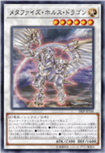 メタファイズ・ホルス・ドラゴン