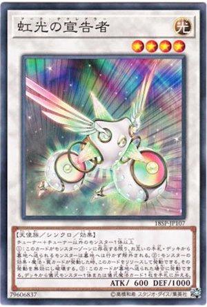当たりカード②:《虹光の宣告者》