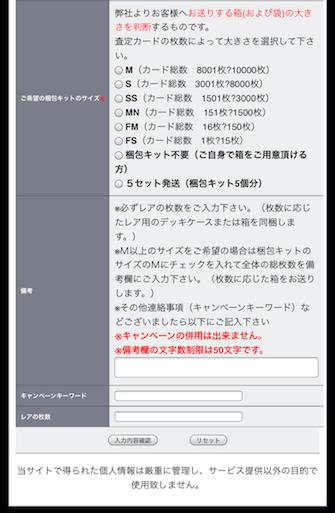 NextOne(ネクストワン) 申し込みフォーム 拡大2