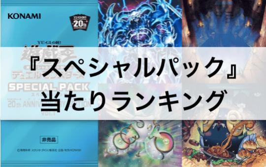 「スペシャルパック20th vol.1」当たりカードランキング