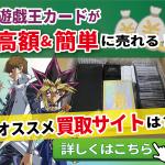 【遊戯王 買取サイト】おすすめランキング TOP 3: 高額買取ショップの選び方/使い方