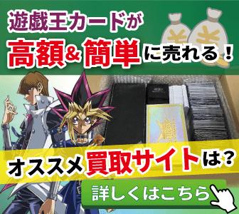 遊戯王カード 買取サイトランキング