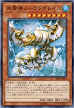 氷霊神ムーラングレイス