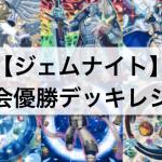 【遊戯王 環境】『ジェムナイト』デッキ: 大会優勝デッキレシピ,採用カードを解説,考察!