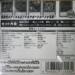 【遊戯王 最新情報】『ストラクチャーデッキR 闇黒の呪縛』フラゲ! 全収録カード42種判明!