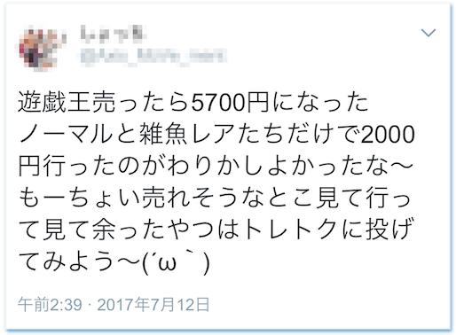 遊戯王売ったら5700円になった ノーマルと雑魚レアたちだけで2000円行ったのがわりかしよかったな〜 もーちょい売れそうなとこ見て行って見て余ったやつはトレトクに投げてみよう〜(´ω`)