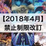 2018年4月リミットレギュレーション(禁止制限改定)フラゲ
