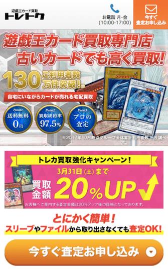 遊戯王カード おすすめ買取サイト トレトク