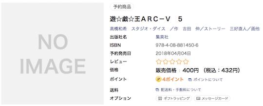 『遊戯王ARC-V コミックス5巻』のセブンネットの予約画面