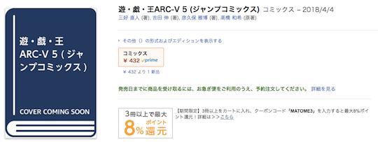 『遊戯王ARC-V コミックス5巻』のAmazon予約画面