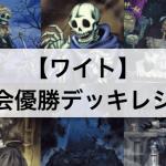 【遊戯王 ワイト デッキ】大会優勝デッキレシピ,回し方, 採用カード