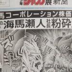 【遊戯王】ジャンプ展の新聞がTwitterで話題!海馬コーポレーション株価が大暴落!?