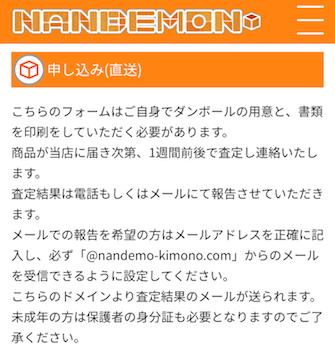 「なんでもんホビー」宅配買取の申し込み(直送) 1