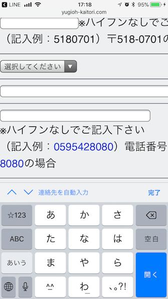 NextOne(ネクストワン) 買取申し込み画面