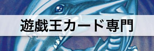 選ぶポイント①:遊戯王カード専門