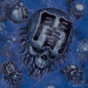 闇のデッキ破壊ウイルス