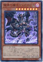 闇黒の魔王ディアボロス
