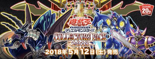 コレクターズパック2018(COLLECTORS PACK 2018)