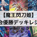 『魔王閃刀姫』デッキ: 大会優勝デッキレシピ,採用カード