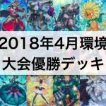 【遊戯王 環境デッキ】2018年4月新制限: 大会優勝/入賞デッキレシピ99個まとめ!