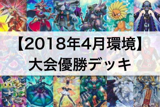 【遊戯王 環境】2018年4月新制限:大会優勝/入賞デッキレシピまとめ!