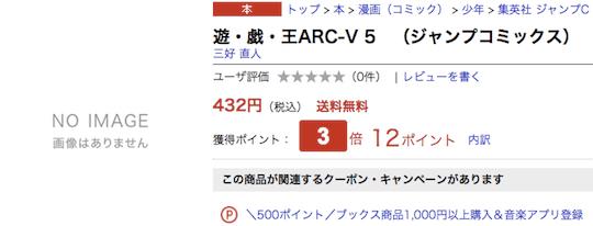 『遊戯王ARC-V コミックス5巻』の楽天市場の予約画面