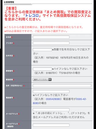 NextOne(ネクストワン) 申し込みフォーム 拡大1
