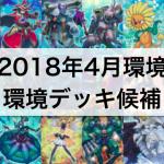 【遊戯王 環境】2018年4月新制限:大会環境で強いデッキテーマ18個まとめ!
