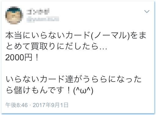本当にいらないカード(ノーマル)をまとめて買取りにだしたら… 2000円! まぁまぁまぁ… いらないカード達がうららになったら儲けもんです!(^ω^)