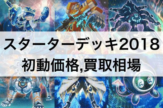 【遊戯王 スターターデッキ2018】初動価格,買取相場