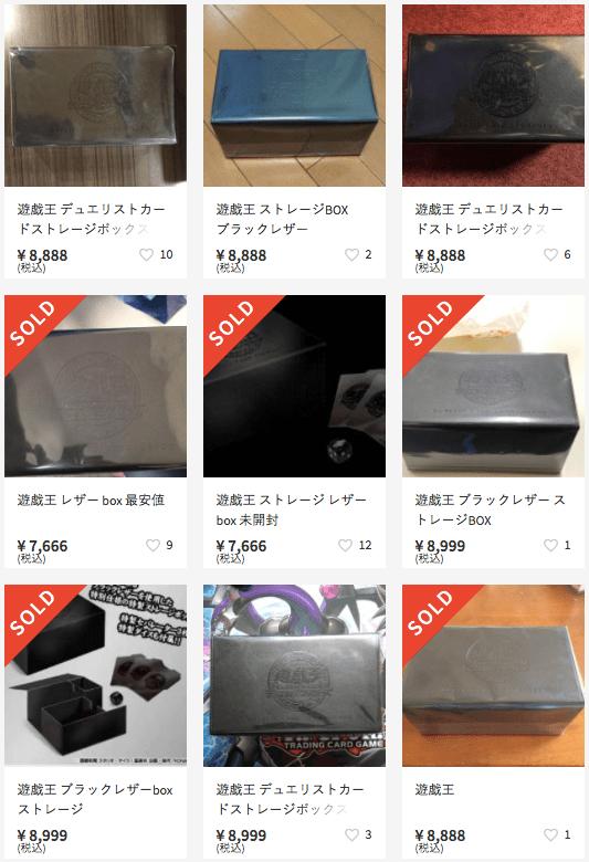 「デュエリストカードストレージボックスDX ブラックレザー」のメルカリ価格・相場