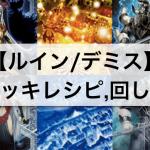 【ルイン/デミス デッキ考察】デッキレシピ, 回し方, 強化方法, 対策カードまとめ!