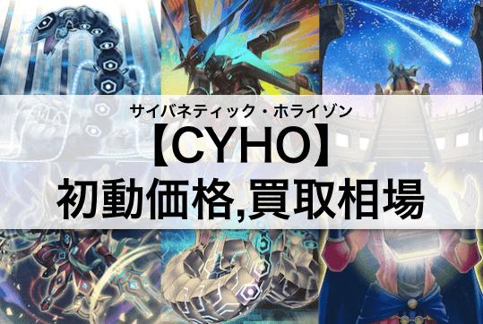 【サイバネティック・ホライゾン】ショップ初動価格,買取相場まとめ!